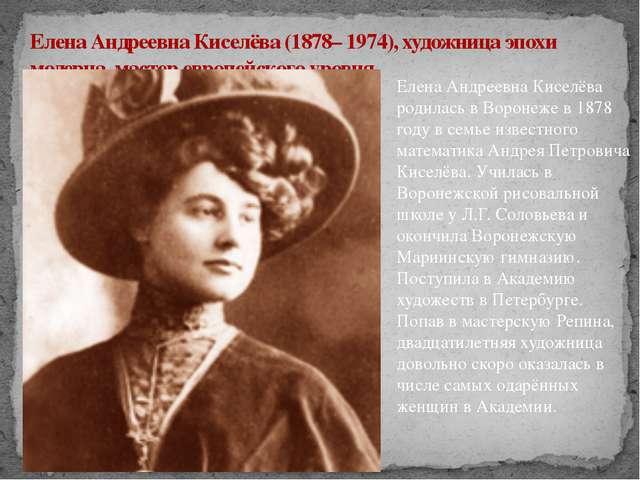 Елена Андреевна Киселёва (1878– 1974), художница эпохи модерна, мастер европе...