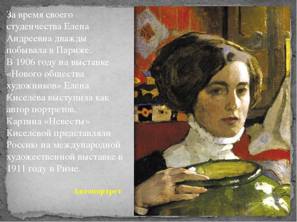 За время своего студенчества Елена Андреевна дважды побывала в Париже. В 1906...