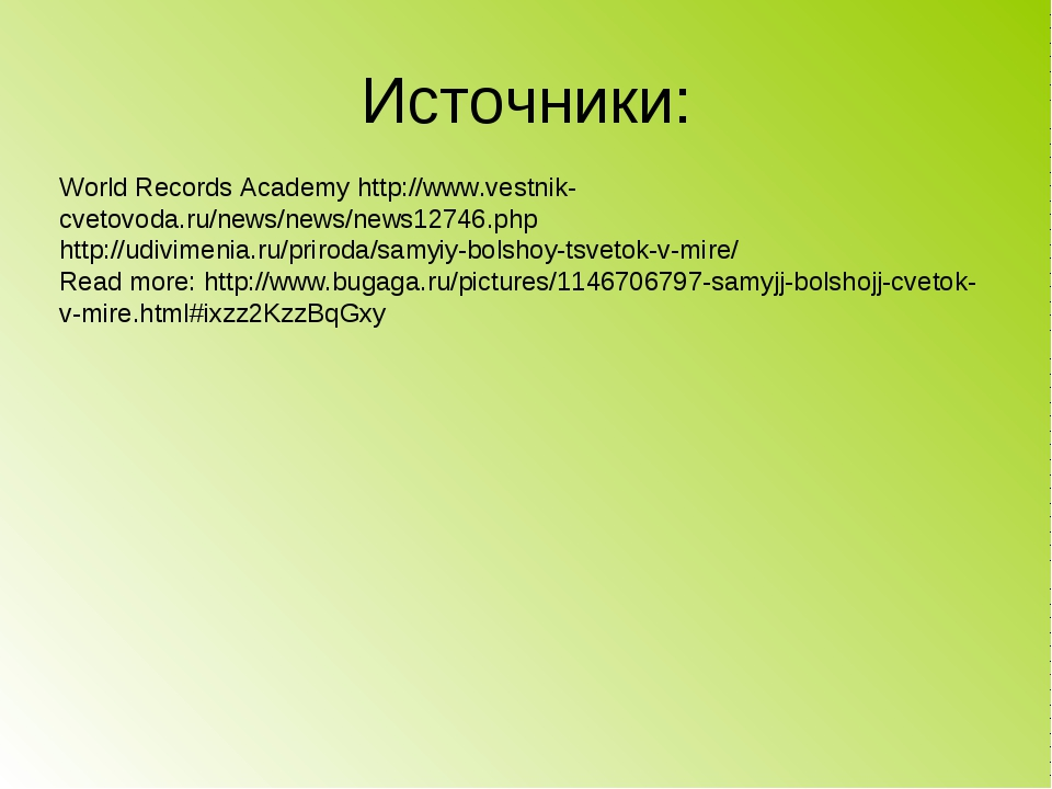 Источники: World Records Academy http://www.vestnik-cvetovoda.ru/news/news/ne...