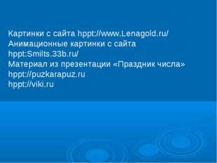 Картинки с сайта hppt://www.Lenagold.ru/ Анимационные картинки с сайта hppt:S