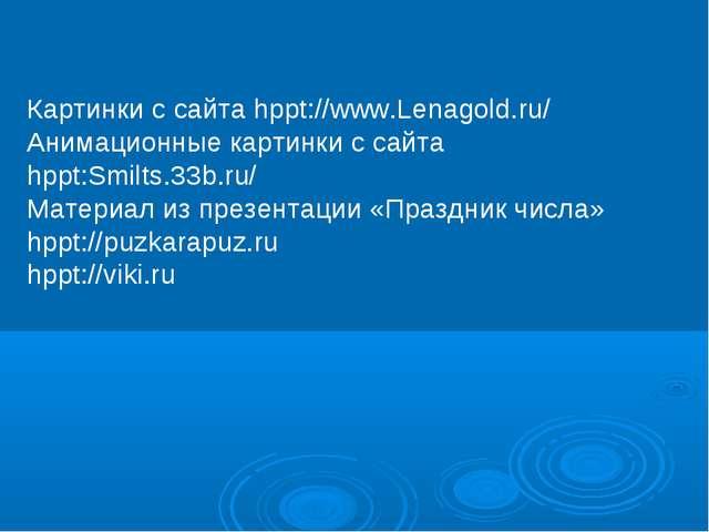 Картинки с сайта hppt://www.Lenagold.ru/ Анимационные картинки с сайта hppt:S...