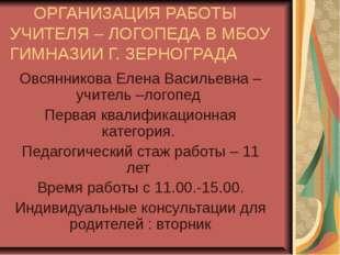 ОРГАНИЗАЦИЯ РАБОТЫ УЧИТЕЛЯ – ЛОГОПЕДА В МБОУ ГИМНАЗИИ Г. ЗЕРНОГРАДА Овсянник