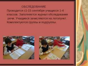 ОБСЛЕДОВАНИЕ Проводится с1-15 сентября учащихся 1-4 классов. Заполняется жур