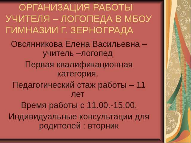 ОРГАНИЗАЦИЯ РАБОТЫ УЧИТЕЛЯ – ЛОГОПЕДА В МБОУ ГИМНАЗИИ Г. ЗЕРНОГРАДА Овсянник...