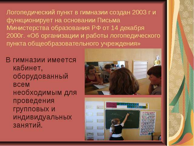 Логопедический пункт в гимназии создан 2003 г и функционирует на основании Пи...