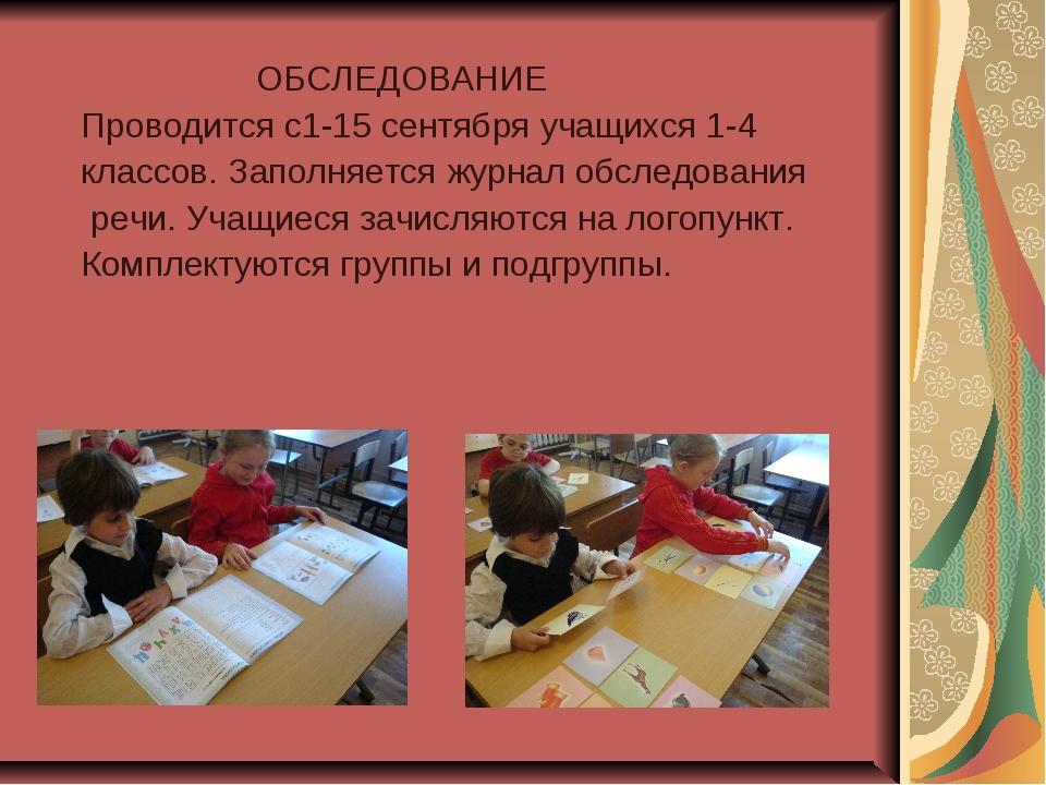 ОБСЛЕДОВАНИЕ Проводится с1-15 сентября учащихся 1-4 классов. Заполняется жур...