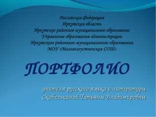ПОРТФОЛИО учителя русского языка и литературы Скобельциной Татьяны Владимировны