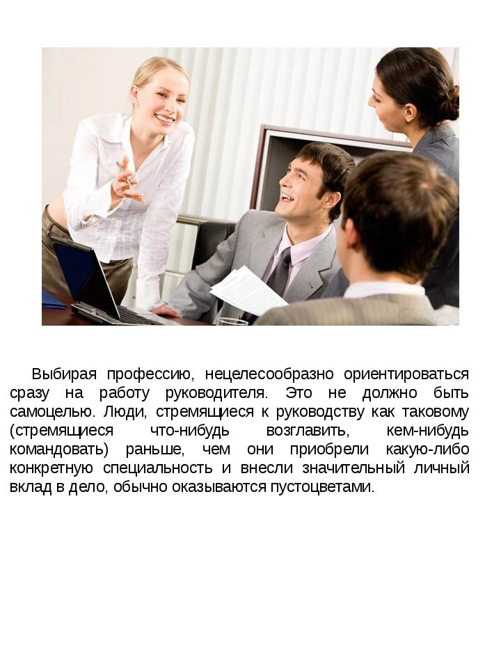 Выбирая профессию, нецелесообразно ориентироваться сразу на работу руководит...