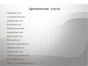 Арктические улусы Абыйский улус Аллайховский улус Анабарский улус Булунский у
