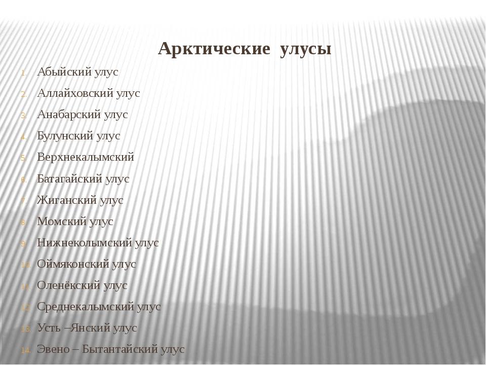Арктические улусы Абыйский улус Аллайховский улус Анабарский улус Булунский у...