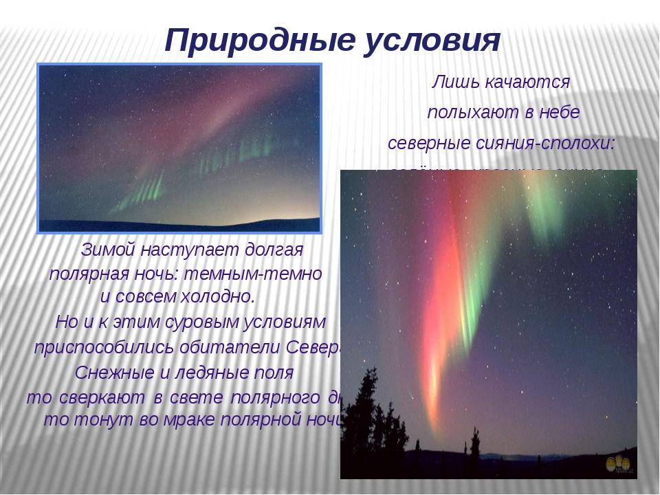 Лишь качаются полыхают в небе северные сияния-сполохи: зелёные, красные, син...