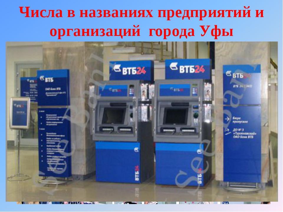 Числа в названиях предприятий и организаций города Уфы -магазин «Пятерочка»;...