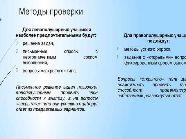 Методы проверки Для левополушарных учащихся наиболее предпочтительными будут:...