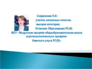 Софронова П.И.- учитель начальных классов, высшая категория, Отличник Образо