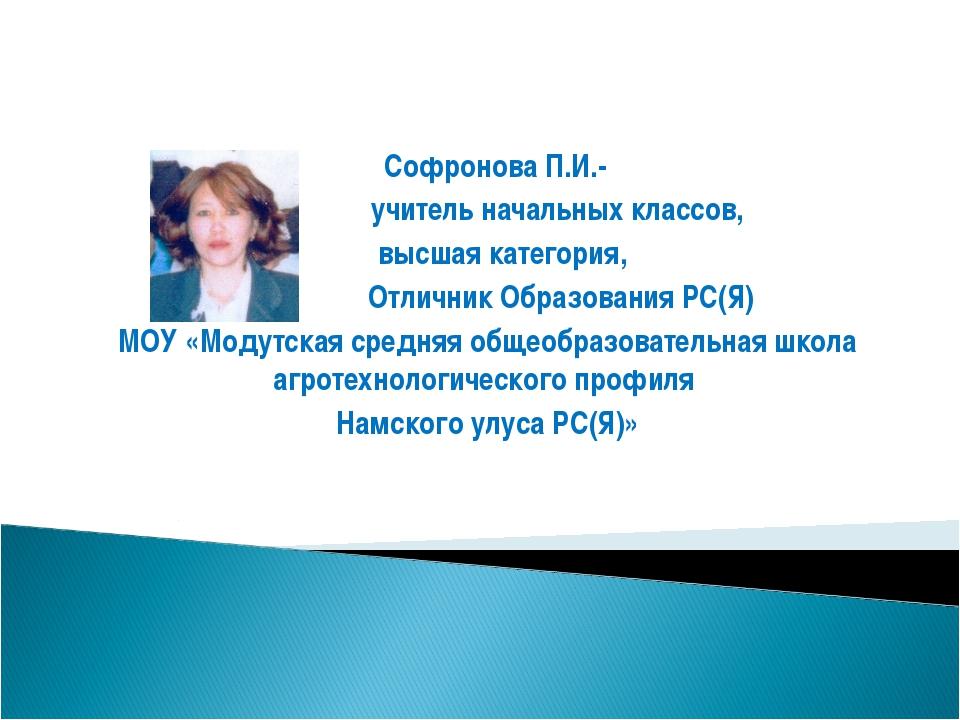 Софронова П.И.- учитель начальных классов, высшая категория, Отличник Образо...
