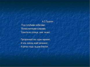 А.С.Пушкин Под голубыми небесами Великолепными коврами, Блестя на солнце, сн