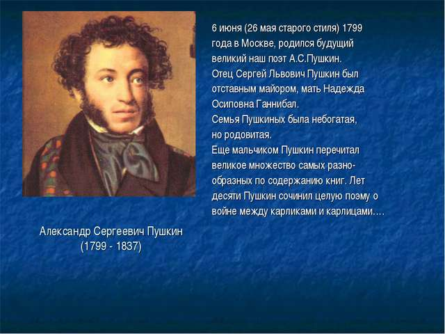 Александр Сергеевич Пушкин (1799 - 1837) 6 июня (26 мая старого стиля) 1799 г...