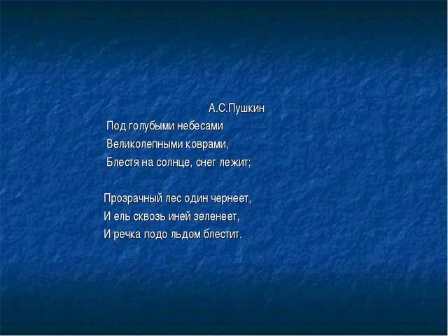 А.С.Пушкин Под голубыми небесами Великолепными коврами, Блестя на солнце, сн...