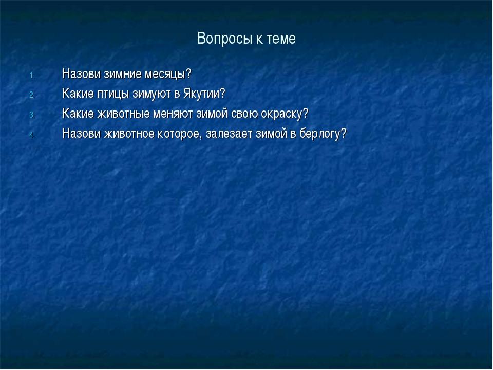 Вопросы к теме Назови зимние месяцы? Какие птицы зимуют в Якутии? Какие живот...