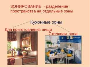 ЗОНИРОВАНИЕ - разделение пространства на отдельные зоны Кухонные зоны Для при