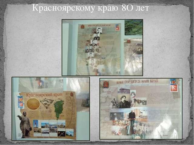 Красноярскому краю 8O лет
