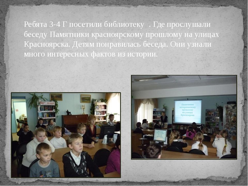 Ребята 3-4 Г посетили библиотеку . Где прослушали беседу Памятники красноярск...
