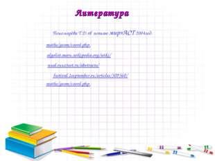 Пономарёва Т.Д.»Я познаю мир»АСТ 2004год. maths/geom/coord.php. algolist.maru