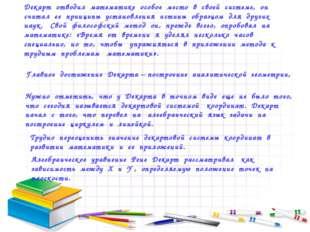 Декарт отводил математике особое место в своей системе, он считал ее принципы