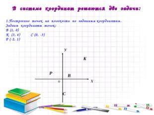 В системе координат решаются две задачи: 1.Построение точек на плоскости по з