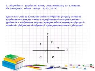 2. Нахождение координат точек, расположенных на плоскости. На плоскости задан