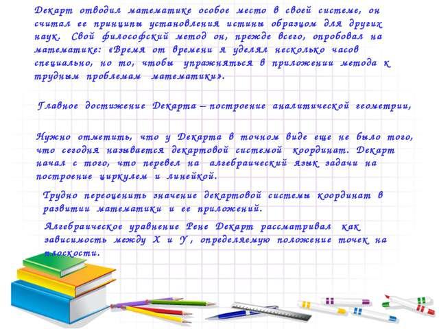 Декарт отводил математике особое место в своей системе, он считал ее принципы...