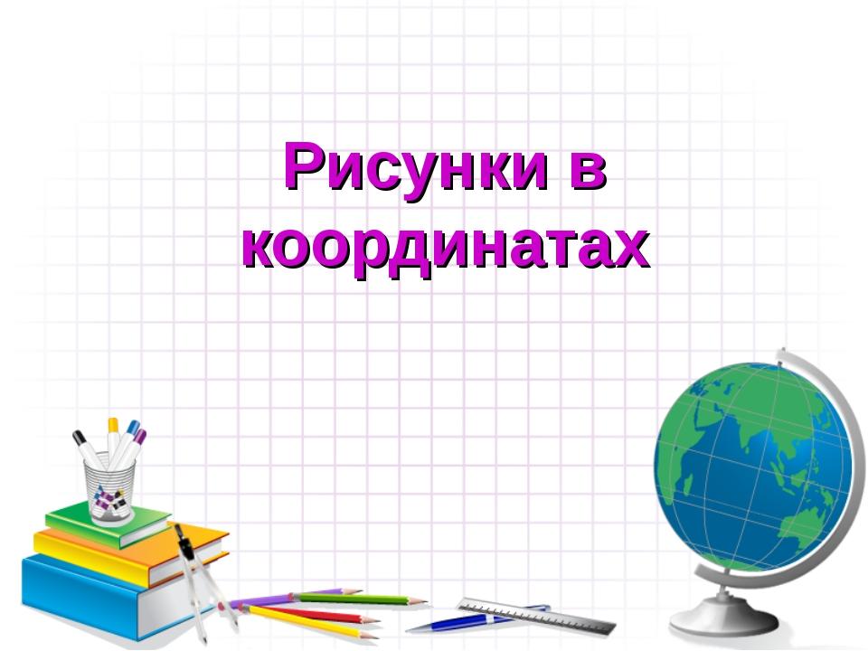Рисунки в координатах