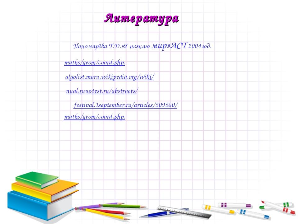 Пономарёва Т.Д.»Я познаю мир»АСТ 2004год. maths/geom/coord.php. algolist.maru...