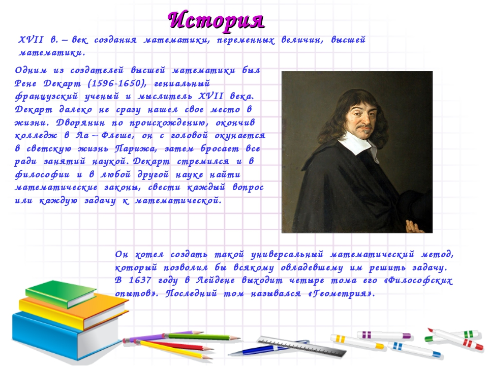 XVII в. – век создания математики, переменных величин, высшей математики. Одн...