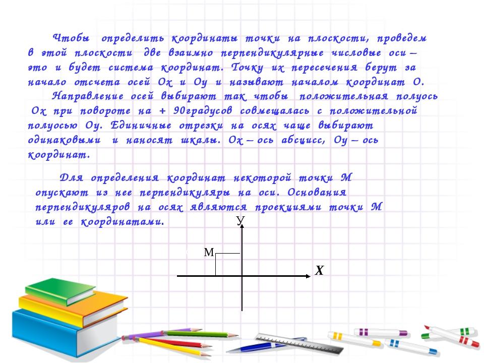 Чтобы определить координаты точки на плоскости, проведем в этой плоскости две...