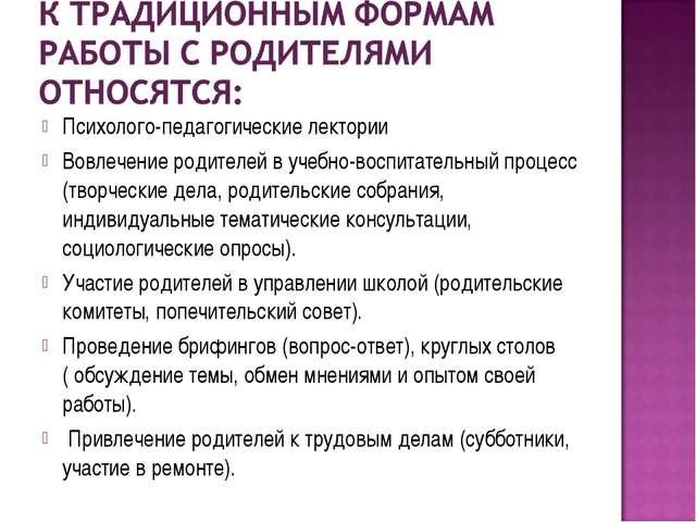 Психолого-педагогические лектории Вовлечение родителей в учебно-воспитательны...