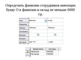 Определить фамилии сотрудников имеющих букву О в фамилии и оклад не меньше 60