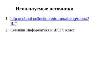Используемые источники http://school-collection.edu.ru/catalog/rubr/a30a9550-