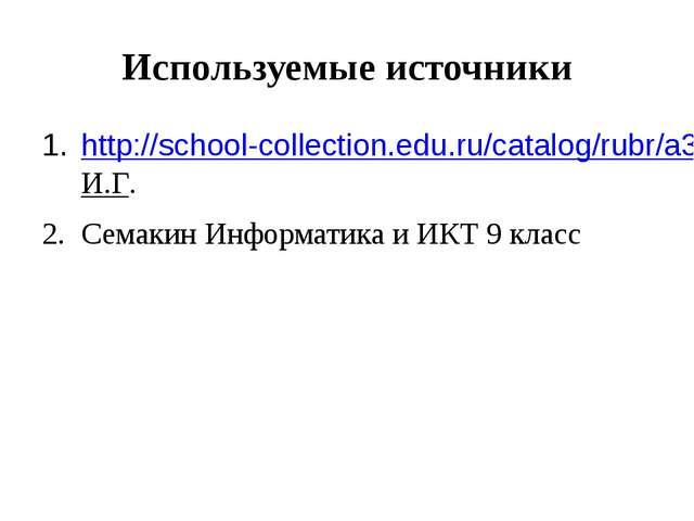 Используемые источники http://school-collection.edu.ru/catalog/rubr/a30a9550-...