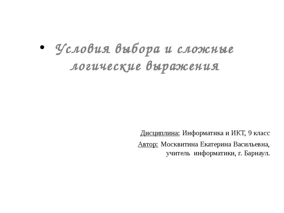 Условия выбора и сложные логические выражения Дисциплина: Информатика и ИКТ,...