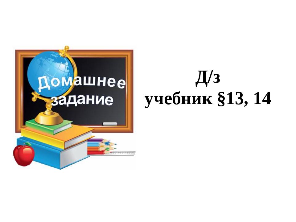 Д/з учебник §13, 14