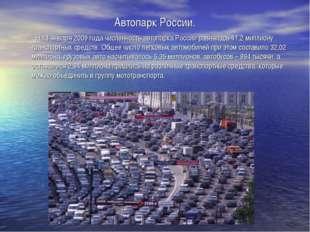 Автопарк России. На 1 января 2009 года численность автопарка России равнялась