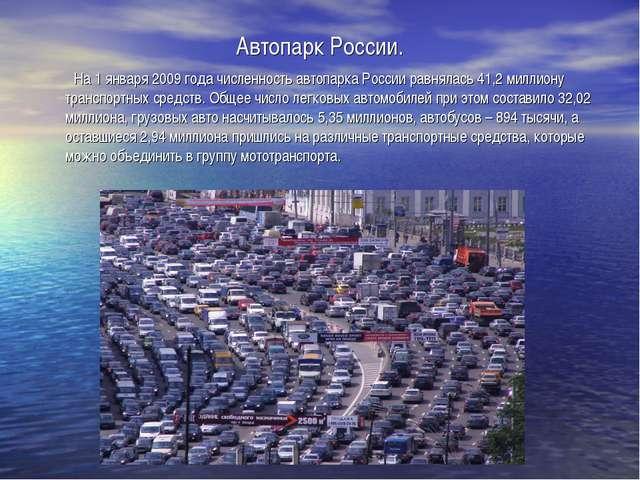 Автопарк России. На 1 января 2009 года численность автопарка России равнялась...