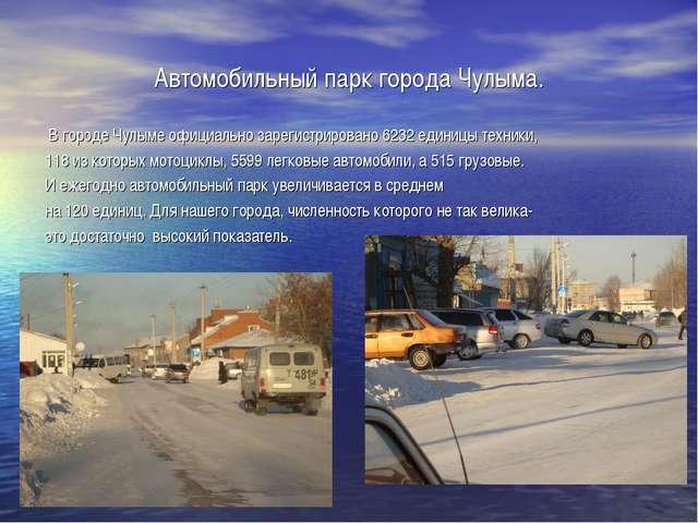 Автомобильный парк города Чулыма. В городе Чулыме официально зарегистрировано...
