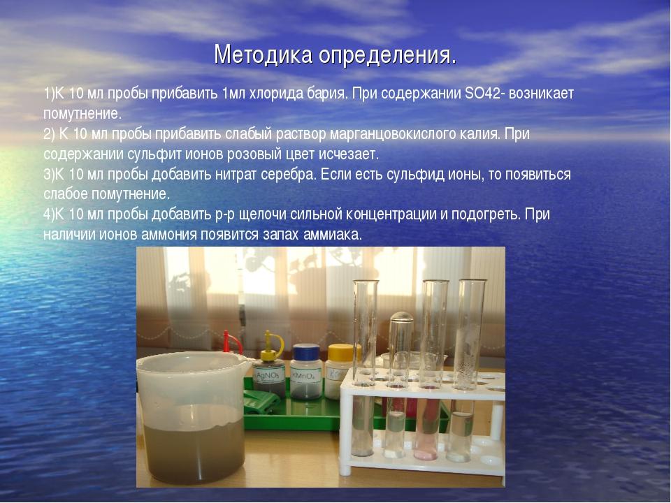 Методика определения. 1)К 10 мл пробы прибавить 1мл хлорида бария. При содерж...
