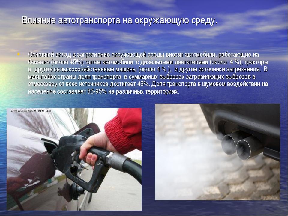 Влияние автотранспорта на окружающую среду. Основной вклад в загрязнение окр...