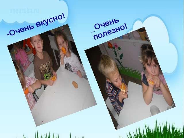 Витамины необходимы детям каждый день -Очень вкусно! _Очень полезно!