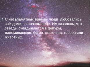 С незапамятных времён люди любовались звёздами на ночном небе. Им казалось, ч