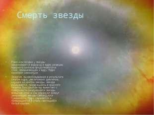 Смерть звезды Рано или поздно у звезды заканчивается водород в ядре, реакции