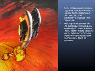 Если космический корабль подлетит слишком близко к чёрной дыре, гравитация ра